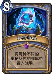 炉石传说冰封秘典