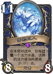 炉石传说雪怒巨人