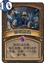 炉石传说终极感染