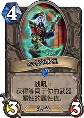 炉石传说幻影海盗