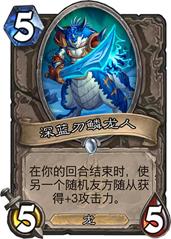 炉石传说深蓝刃鳞龙人