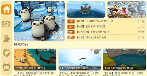 迷你世界0.18.10新版更新内容公告2