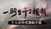 """《一骑当千2》视频震撼上线 """"大场面""""呼啸而来"""
