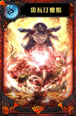 雷瓦汀魔焰