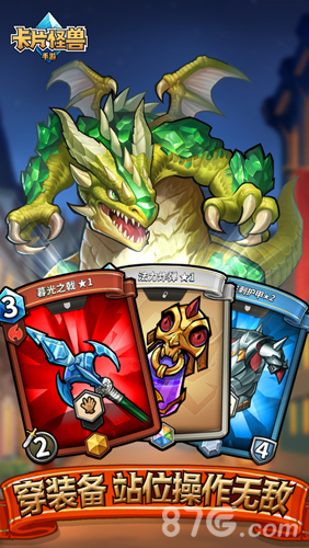卡片怪兽截图4