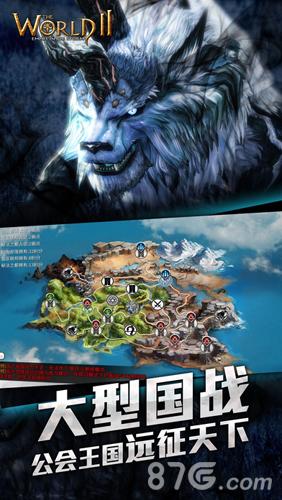 世界2:风暴帝国截图3