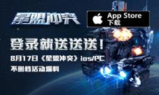 8月17日《星盟冲突》iOS/PC不删档活动爆料