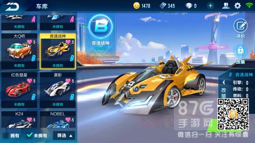 qq飞车手游赛车大全 所有赛车数据获得介绍