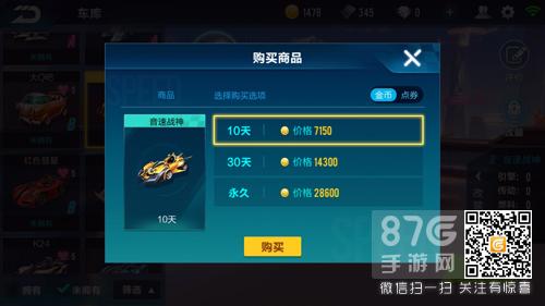 QQ飞车音速战神价格