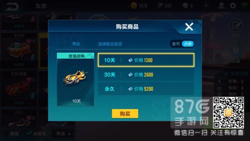 QQ飞车音速战神价格2