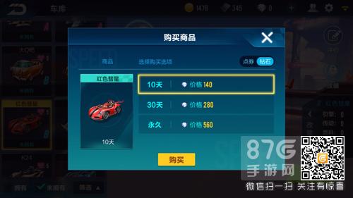 QQ飞车手游红色彗星价格