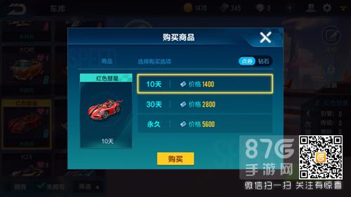 QQ飞车手游红色彗星价格2