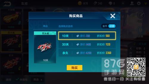 QQ飞车手游双头鲨价格2