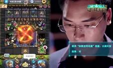 不思议迷宫王峰挑战赛视频 最强大脑挑战不思议迷宫