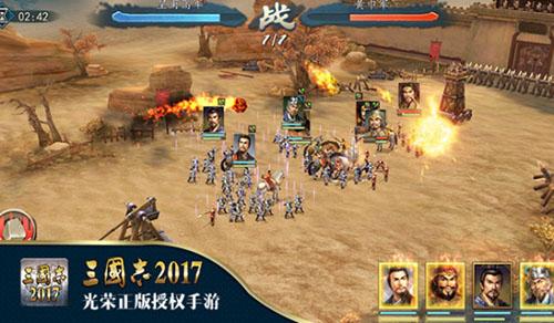 三国志2017游戏截图4