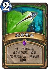 炉石传说剧毒箭矢
