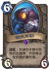 炉石传说熔火巨像