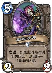 炉石传说骷髅法师