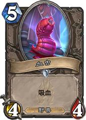 炉石传说血虫