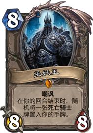 炉石传说巫妖王团队副本