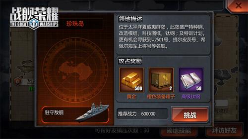 战舰荣耀2