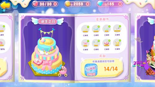 巴啦啦魔法蛋糕2