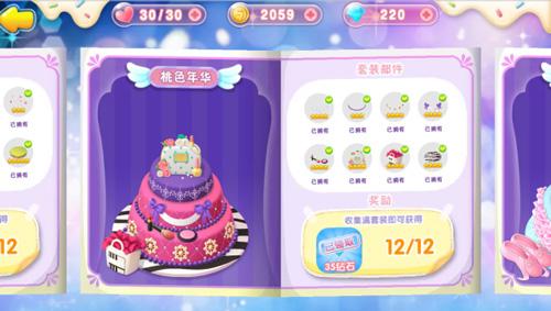 巴啦啦魔法蛋糕2桃色年华