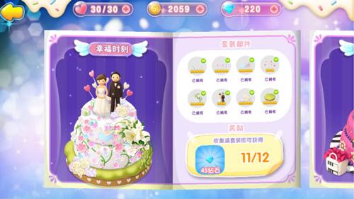 巴啦啦魔法蛋糕2幸福时刻