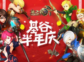 网上金沙手机娱乐版《龙之谷手游》金沙娱乐手机版今日iOS版本更新 伴侣系统来袭