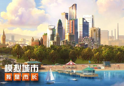 《模拟城市:我是市长》海滩建筑喜迎新成员