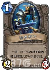 炉石传说骸骨骑士