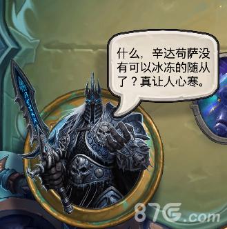炉石传说辛达苟萨彩蛋3