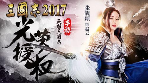三国志2017图片2