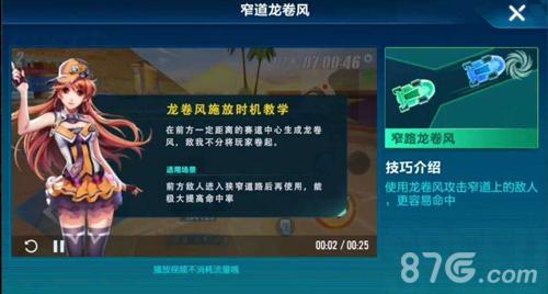 QQ飞车手游龙卷风怎么用好 道具赛龙卷风使用技巧