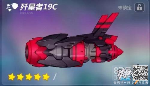 崩坏3歼星者19C