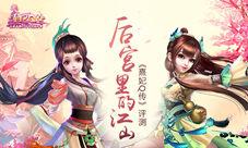 《熹妃Q传》评测:后宫里的江山