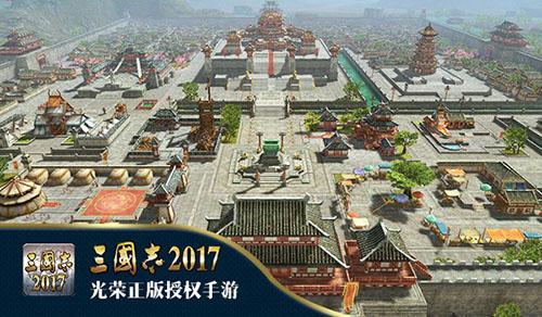 三国志2017图片4