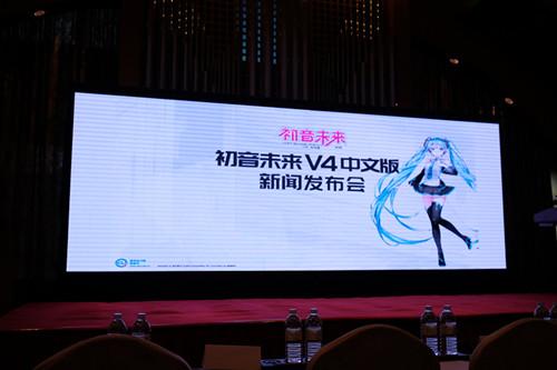 初音未来V4中文版新闻发布会