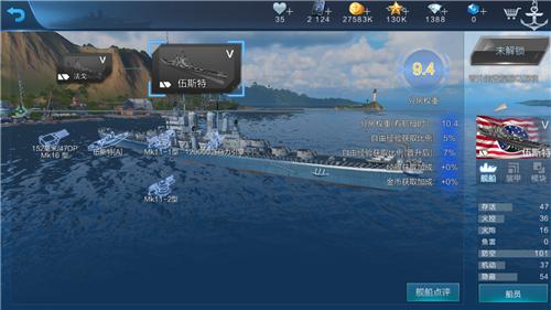 战舰联盟2