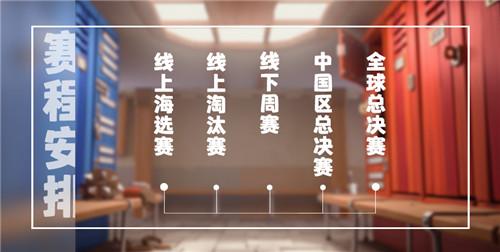 今晚7点 皇室战争CCGS中国区线下第一战