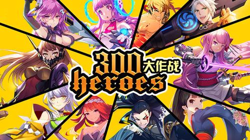 2017推荐新游戏《300大作战》玩转新学期