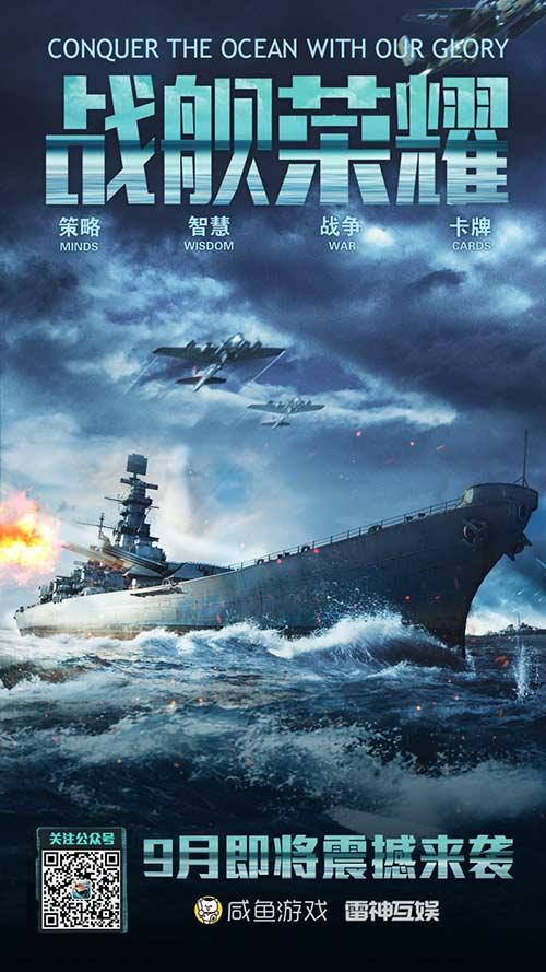 《战舰荣耀》舰长揭秘:罕为人知的敦刻尔克海上战场