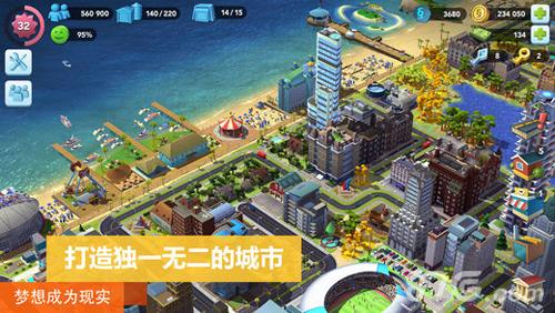 模拟城市我是市长双节独家礼包试玩截图0
