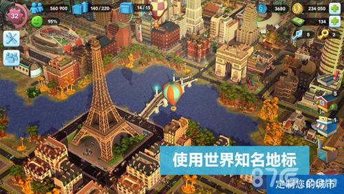 模拟城市我是市长双节独家礼包试玩截图3