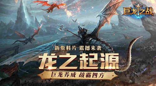 《巨龙之战》全新资料片9.4上线 龙之起源 战霸四方