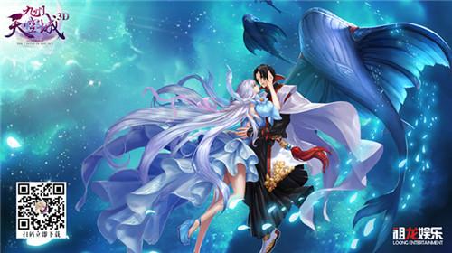 王嘉尔首次触电古风歌曲九州天空城3D 主题曲大受好评