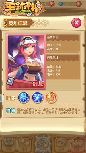 驯服炎龙的少女《圣剑守护》神话幻儿