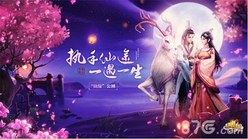 腾讯《寻仙》手游音乐会 龚琳娜首发新曲表白中国味