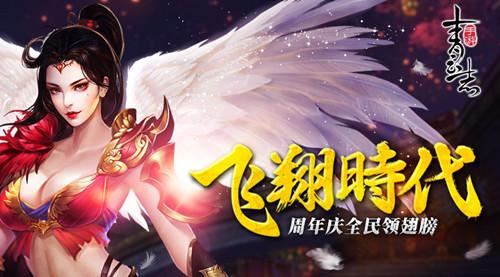 《青云志》手游周年庆画面革新 全新时装亮相