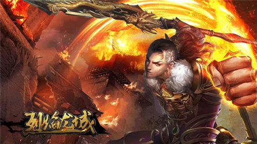 《烈焰龙城》新版将至 超级BOSS谁能攻克